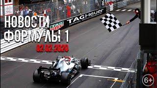 Новости Формулы 1. От 2 Февраля 2020 года (6+)