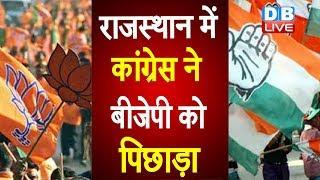 राजस्थान में कांग्रेस ने बीजेपी को पिछाड़ा | Rajasthan civic elections election result declared