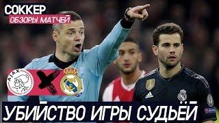 Аякс 12 Реал Мадрид Обзор Матча Стыдно за судейство в ЛЧ, не стыдно за ребят