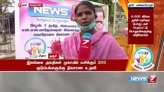 இலங்கை அகதிகள் முகாமில் வசிக்கும் 200 குடும்பங்களுக்கு அன்பு பாலம் மூலம் நிவாரண உதவி