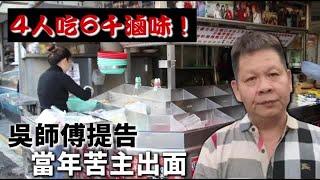 墾丁滷味續集 4男吃6千竟是陳年往事 | 台灣蘋果日報