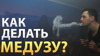 видео Как сделать медузу из пара или дыма