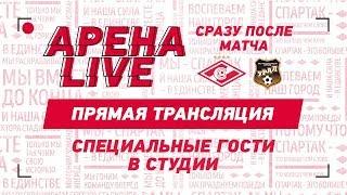 Фото АРЕНА Live «Спартак» — «Урал»
