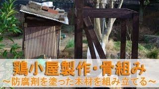 """2017年2月下旬、鶏小屋を製作し始めました。 """"ぴよ助""""父さんと息子""""夏""""..."""