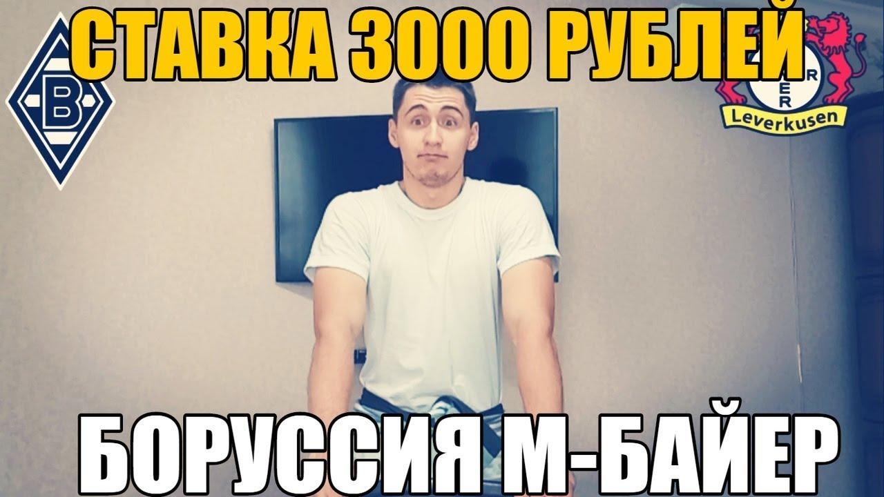 Боруссия М – Байер. Прогноз на матч 25.08.2018