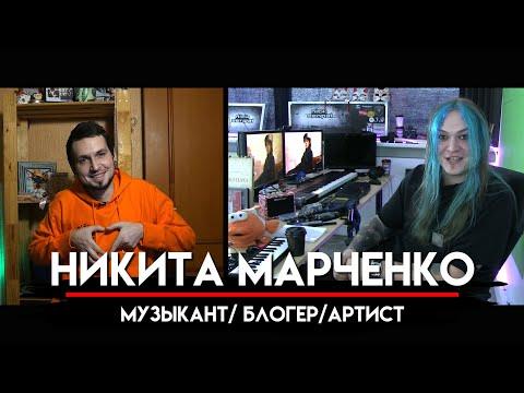 Никита Марченко о модельном бизнесе, музыке, блогерской жизни и  работе с артистами МНЗ #37
