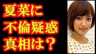 チャンネル登録是非お願いします♪ ⇒ 夏菜の元カレと熱愛彼氏は! チャン...