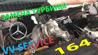 Ремонт турбины или замена на новую? Что делать?  Дизель Mercedes W164