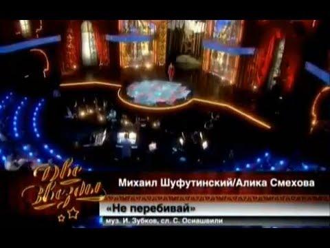 песни михаила шуфутинского -