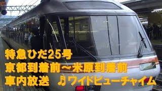 【車内放送】特急ひだ25号(85系 各駅で「JR東海チャイム」 京都-米原)