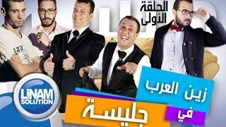الحلقة الأولى #برنامج #جليسة Ep1 Glissa 2015 Jamal et Noureddine-Zakaria Ahmad-Bilal Africano