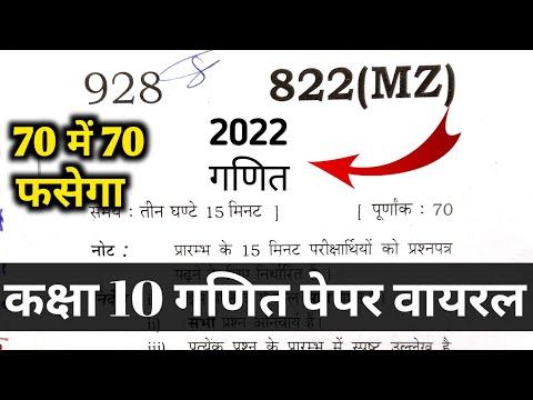 class 10th math का पेपर वायरल,/बोर्ड 70 मे 70 फसेगा,/class 10 math important Question 2021