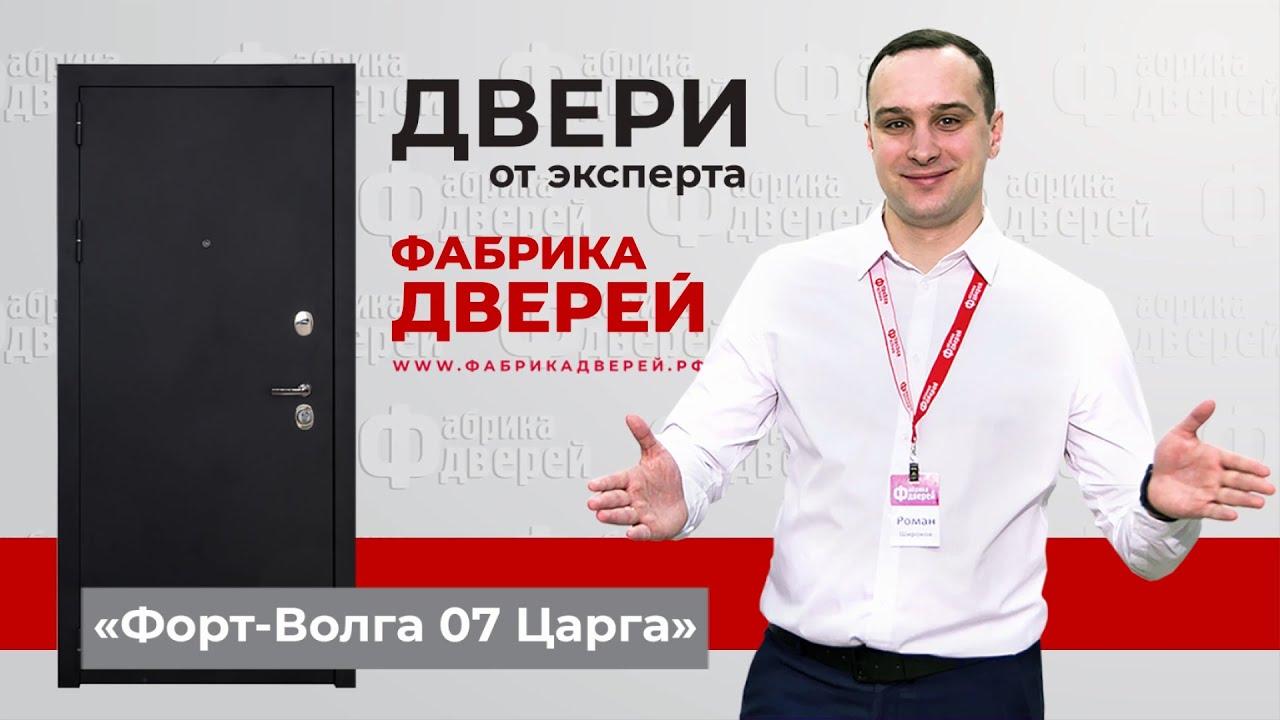 Металлическая дверь с царговой панелью Волга 07 Царга производитель Форт-Волга