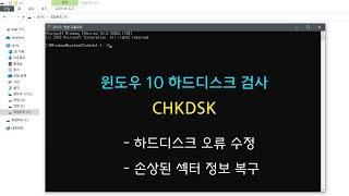 윈도우 10 하드디스크 검사 CHKDSK  - 하드디스…