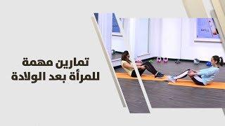 ريهام الخياط - تمارين مهمة للمرأة بعد الولادة