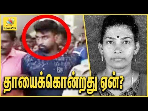 தாயைக்கொன்றது ஏன்? | Shocking Report by Police on Daswanth Case