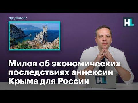 Милов об экономических последствиях аннексии Крыма