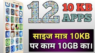 Very Small Size Android Apps   Powerful And Useful Apps   By Hamesha Seekho.