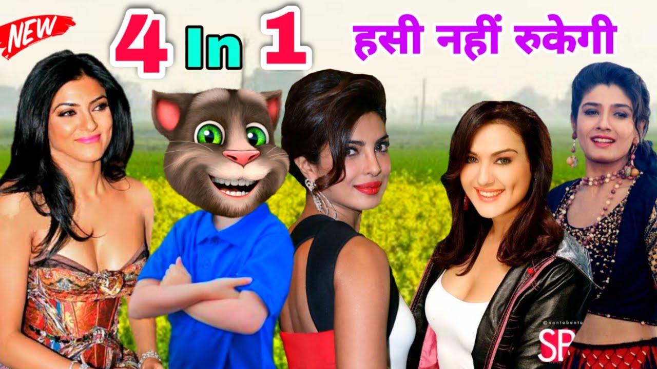 Download रवीना टंडन & सुष्मिता सेन & प्रियंका & प्रीति जिंटा Vs बिल्लू कॉमेडी।All Hit Bollywood Songs Old 90s