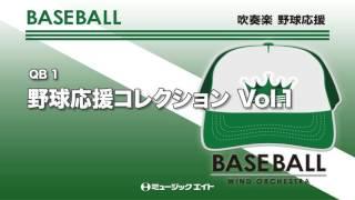 《吹奏楽野球応援》野球応援コレクション Vol.1(名古屋芸術大学ウィンドオーケストラ) thumbnail