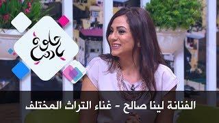 الفنانة لينا صالح - غناء التراث المختلف