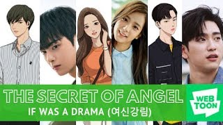 THE SECRET OF ANGEL여신강림 TRUE BEAUTY If Was a Drama Real Cast Webtoon