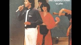 """חייים משה - דרור יקרא + גלבי (""""חפלה בהופעה חיה"""") Haim Moshe"""