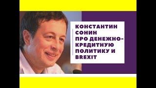 Константин Сонин - Про денежно-кредитную политику ЦБ и Брекзит