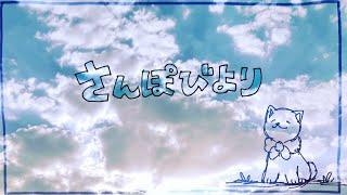 さんぽびより【黒井しばオリジナル曲】