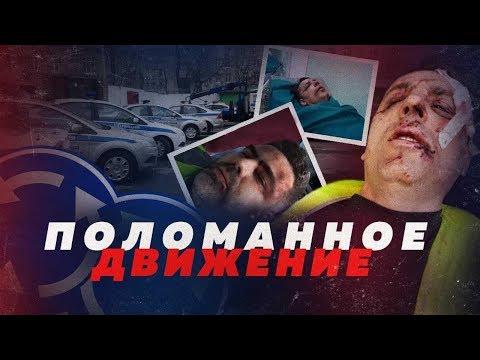"""КТО ИЗБИЛ БЛОГЕРОВ КАНАЛА """"ДВИЖЕНИЕ""""? // Алексей Казаков"""