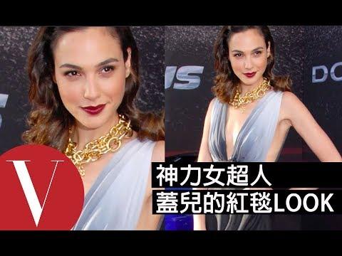 盤點#1:神力女超人Gal Gadot 蓋兒加朵的7個紅毯造型|Vogue Taiwan