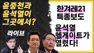 [라이브] 윤석열-윤중천 게이트가 열린 것인가? 충격 뉴스였습니다.