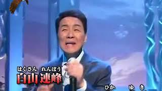 五木ひろし - 九頭竜川