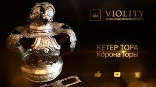 Одесская находка: корона Торы 19 века. Аукцион Виолити 0+