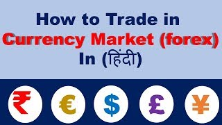 How to Trade in Currency Market forex In हिंदी