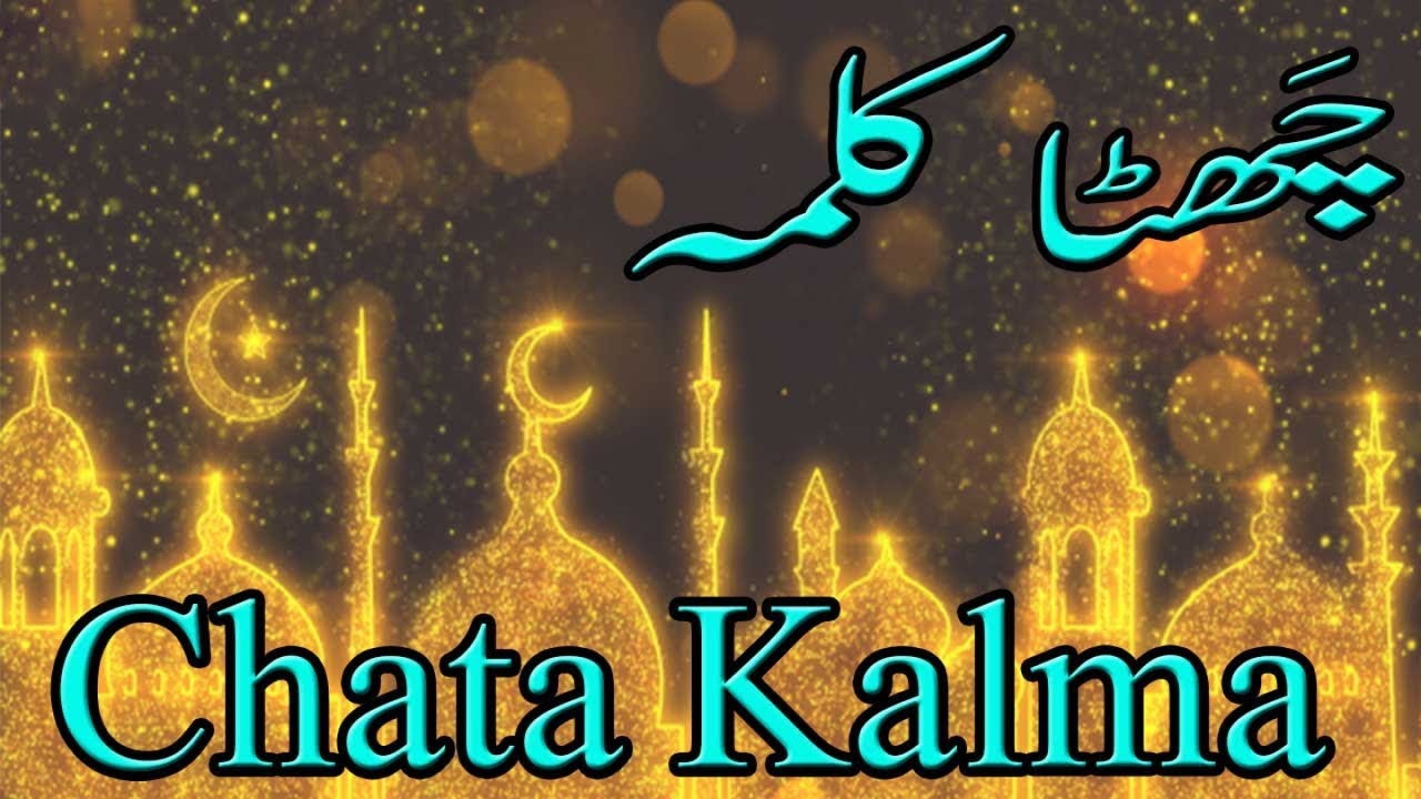 Chata Kalma Kalma Radi Kufr Ramadan Kareem Islamic Hd