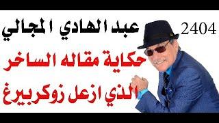 د.اسامة فوزي # 2404 - مقالة عبد الهادي راجي المجالي