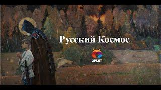 Музыкально поэтический визуальный перформанс 3plet «Русский Космос»