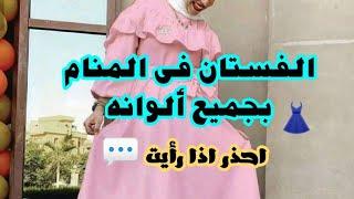 ? أهم تفسير حلم رؤية الفستان فى المنام بجميع الألوان والاشكال للعزباء  المتزوجة  الحامل للرجل مطلقة