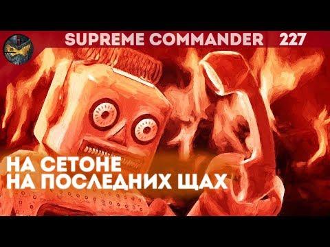 Supreme Commander [227] 4v4 Сетон дерзкий и беспощадный