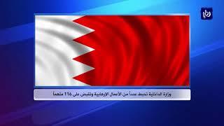 وزارة الداخلية البحرينية تحبط عدداً من الأعمال الإرهابية وتقبض على 116 متهماً