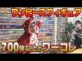 【スタジオ紹介】look at the ONE PIECE figure filming studio! の動画、YouTube動…