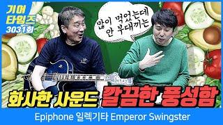 [GearTimes 3031회] 에피폰 Epiphone…