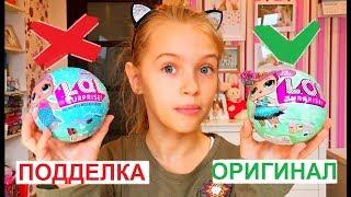 СЮРПРИЗЫ ЛОЛ куклы Оригинал или китайская ПОДДЕЛКА Распаковка Сувениры из Европы и Китая