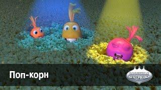 Мультфильм детям -  Овощная ВЕЧЕРИНКА - Поп-корн - серия 52