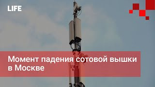 Момент падения сотовой вышки в Москве