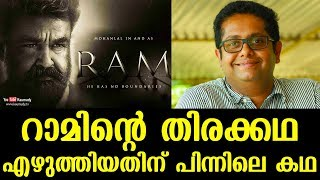 The Story Behind the Script of Ram Movie | Jeethu Joseph