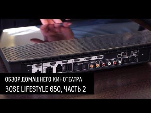 Bose Lifestyle 650 — обзор домашнего кинотеатра. Часть 2