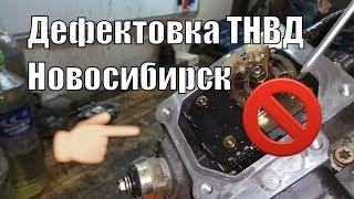 Дефектовка ТНВД 4м41 VRZ Zexel me190711 от Паджеро 3 3.2 дизель из города Новосибирска для Виктора
