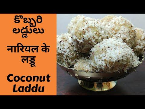 4 - Ingredient Coconut Laddu Recipe | Ugadi Sweets | Easy Coconut Fudge With Condensed Milk |